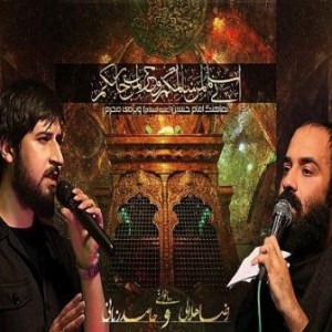 دانلود آهنگ حامد زمانی و رضا هلالی به نام امام حسین
