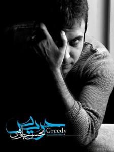 دانلود آهنگ چمدون از محسن چاوشی