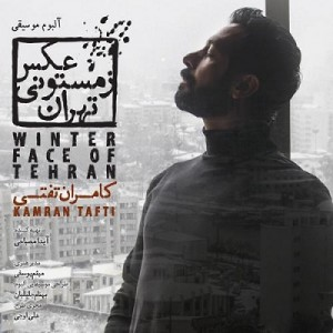 دانلود آهنگ جدید کامران تفتی بنام پروازروی بام تهران