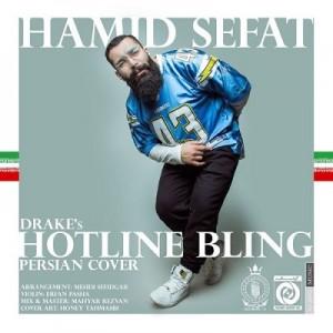 دانلود آهنگ جدید حمید صفت بنام Hotline Bling