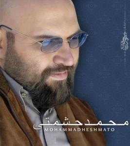 دانلود آهنگ محمد حشمتی بنام سنگ و شیشه