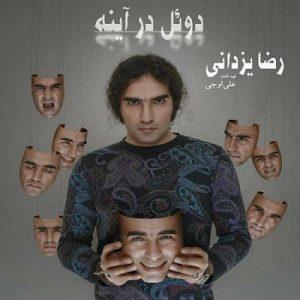 دانلود آلبوم جدید رضا یزدانی بنام دوئل در آینه