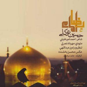 دانلود آهنگ جدید حسین توکلی بنام امام رضا