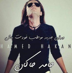 دانلود آهنگ جدید حامد هاکان بنام مواظب خودت باش