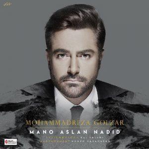 دانلود آهنگ جدید محمدرضا گلزار بنام منو اصلا ندید