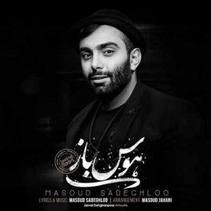 دانلود آهنگ جدید مسعود صادقلو بنام هوس باز
