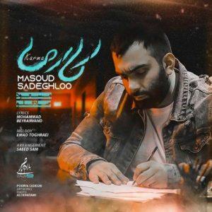 دانلود آهنگ مسعود صادقلو بنام کارما